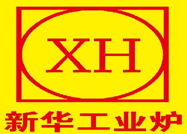 石家莊市新華工業爐有限公司