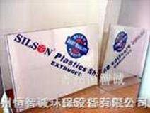 台湾归仁SILSON喜得塑料板材