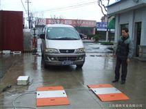 zui新報價:超限治理專用便攜式汽車稱120噸軸重秤價格