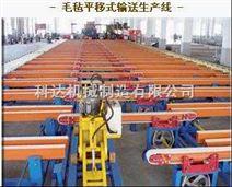 毛毡平移式输送生产线