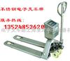 3T手动液压搬运车电子称||2T不锈钢手动叉车磅秤||3液压搬动车带电子秤