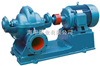 S、SH型中开式单级双吸离心泵厂家