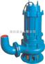 国标QW(WQ)系列无堵塞潜水排污泵