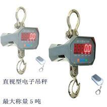 吊鉤秤『吊鉤秤廠家』電子吊鉤秤價格,吊車秤